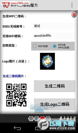 WIFI二维码魔方安卓版V1.0官方版截图2