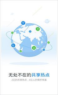 wifi万能钥匙安卓最新版v4.1.9截图2