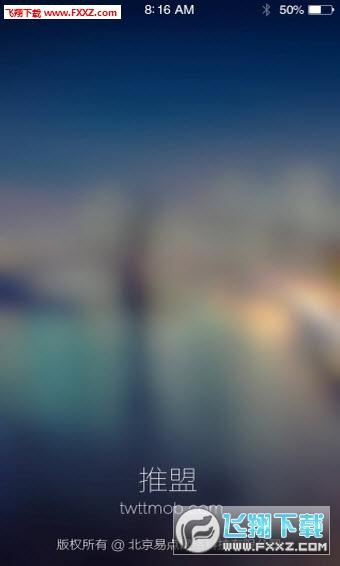 推盟安卓版V4.2官方版截图0