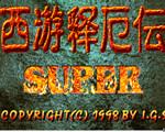 西游释厄传super出招简化第五百版下载
