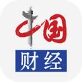 中国财经安卓版V1.1.2官方版