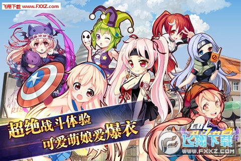 COS乱斗女皇内购破解版2.8.0截图0
