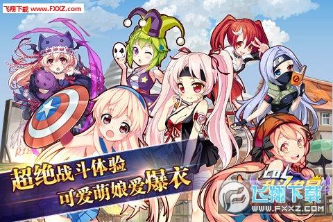 COS乱斗女皇修改版2.8.0截图0