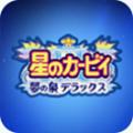 星之卡比梦之泉 v1.6.2