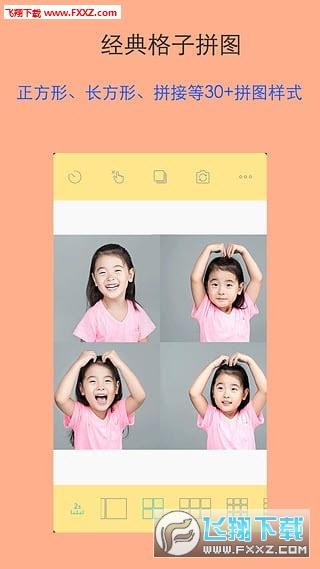 甜美相机安卓版V2.3.86官方版截图0
