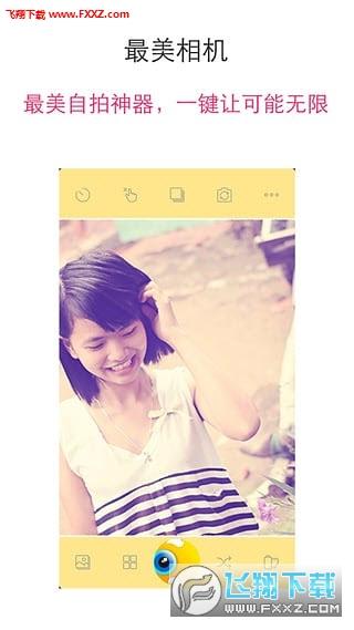 甜美相机安卓版V2.3.86官方版截图1