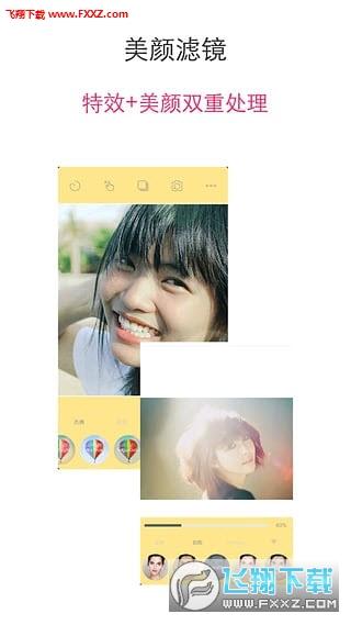 甜美相机安卓版V2.3.86官方版截图3