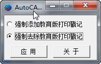 CAD强制增加去除教育印记