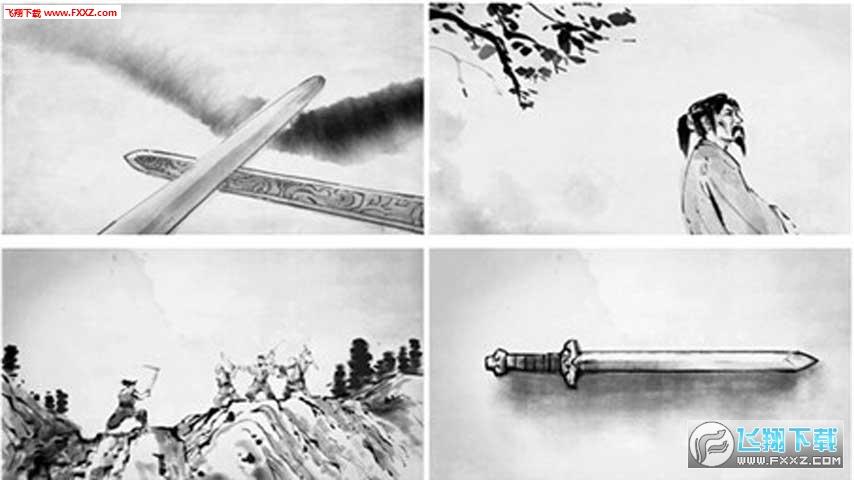 说剑官方最新版截图2