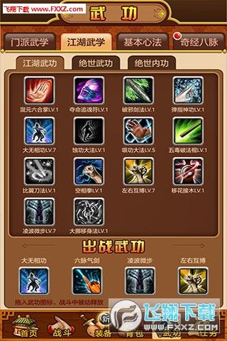 武林群侠传手游内购破解版2.5.1截图3