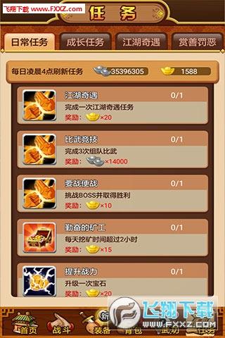 武林群侠传手游内购破解版2.5.1截图4