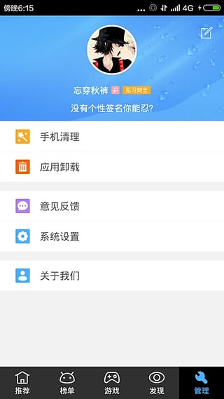 骑士助手ipad版v5.6.1 官方正式版截图3