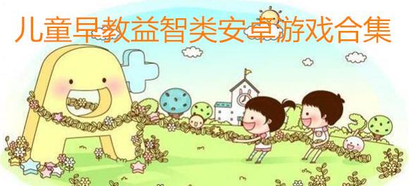 儿童早教游戏_儿童益智类手游_安卓早教益智游戏合集