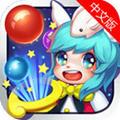 泡泡龙魔法之旅最新中文版