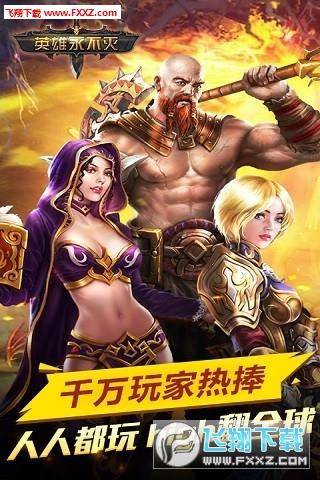 英雄永不灭官网最新版下载截图0