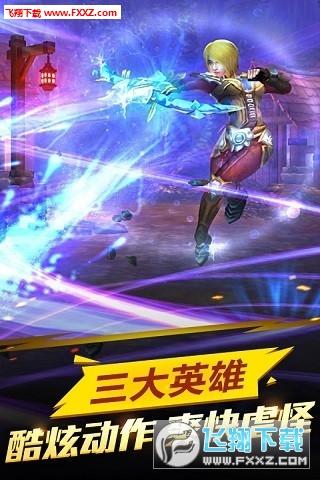 英雄永不灭官网最新版下载截图2