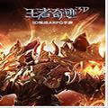 王者奇迹3D(3D炫战ARPG)手游v1.0
