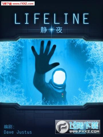 生命线:静夜手游1.0截图0