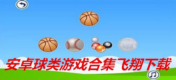 安卓球类游戏合集