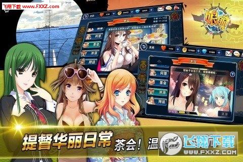 娘舰(萌娘战舰系列)手游官网v1.04截图4