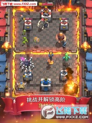 部落冲突:皇室战争官方手游2.6.1截图2