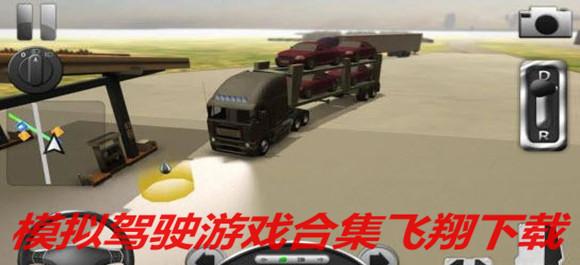 3D模拟驾驶游戏_好玩的模拟驾驶游戏合集
