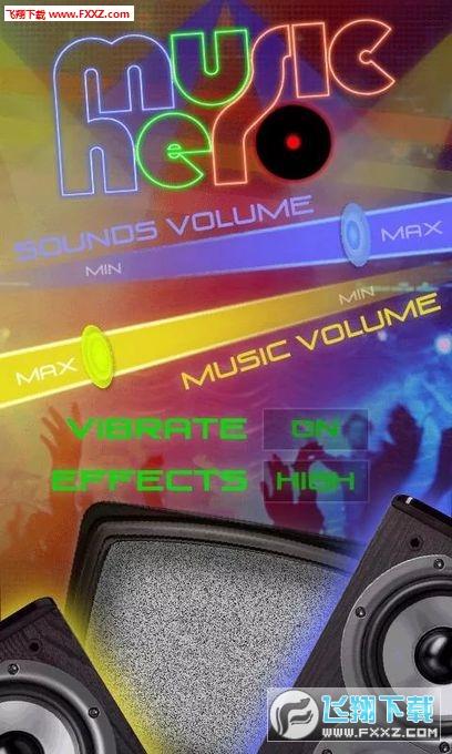 音乐英雄安卓游戏1.9截图2