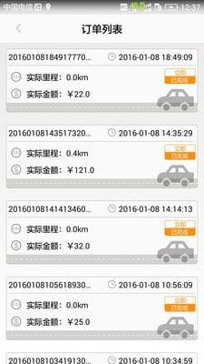 大众出行司机端安卓版v1.0.0.20免费版截图0