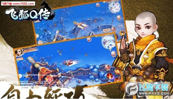 飞狐Q传V1.1截图2