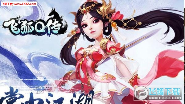 飞狐Q传V1.1截图3
