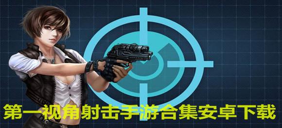 第一视角射击手游合集