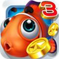 捕鱼达人3 V1.0.8