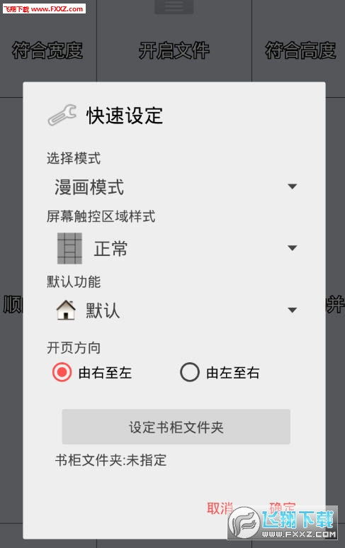 Perfect Viewer安卓版v3.0.1a直装中文版截图0