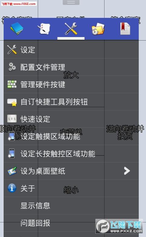 Perfect Viewer安卓版v3.0.1a直装中文版截图2