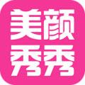 美颜秀秀安卓版V3.1.0官方版