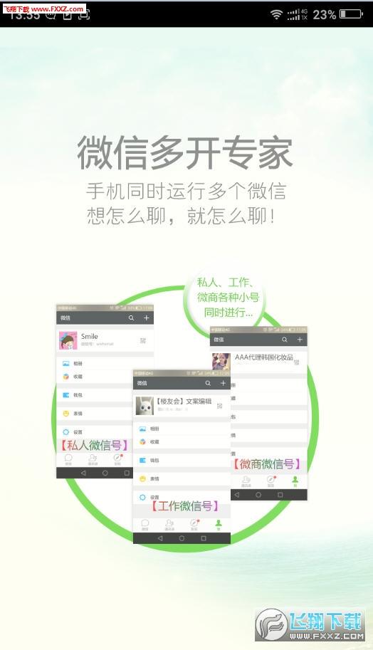 微信多开最新版本6.5.5 最新版截图1