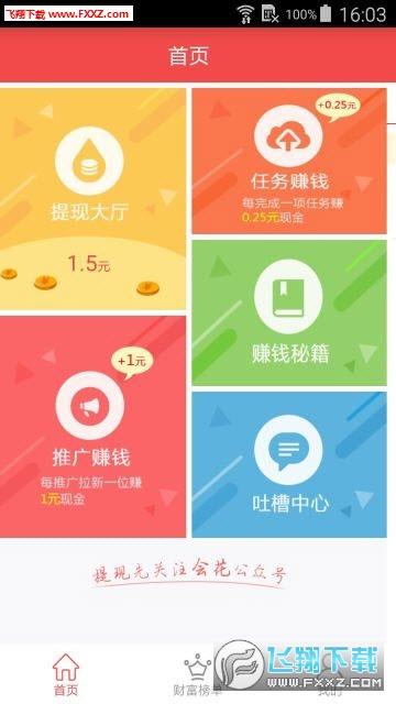会赚安卓版V1.0.3官方版截图3