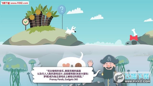 米皮大冒险:梦境中文完整版v1.92截图1