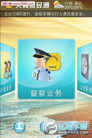 天翼警民通安卓版V3.0官方版截图1