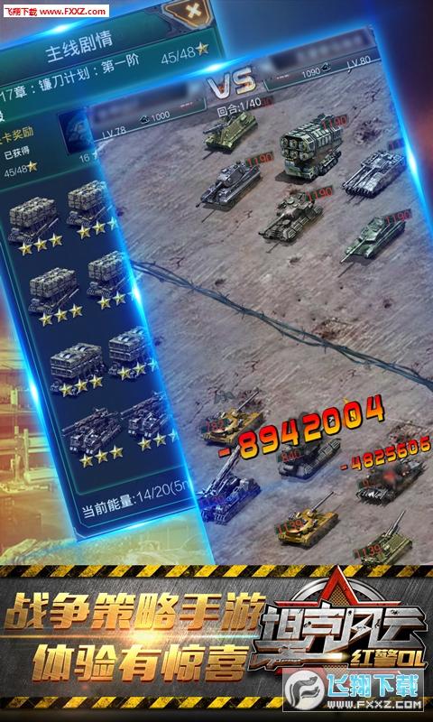 坦克风云官方最新版1.6.11截图1