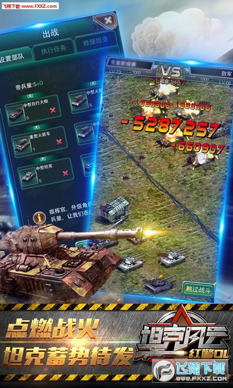坦克风云官方最新版1.6.11截图3
