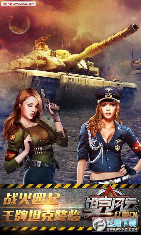 坦克风云官方最新版1.6.11截图4