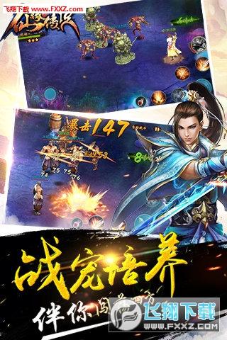 仙缘传说手游v7.5截图1