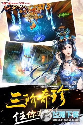仙缘传说手游v7.5截图3