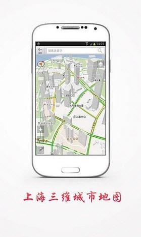 上海三维城市地图手机版V3.4.7安卓版截图0