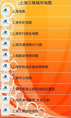 上海三维城市地图手机版V3.4.7安卓版截图1