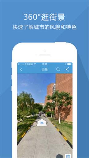 城市吧街景安卓版V2.0.2官方免费版截图2