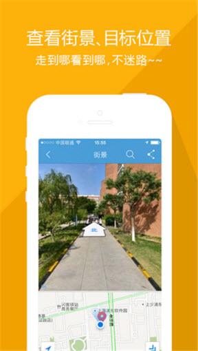 城市吧街景安卓版V2.0.2官方免费版截图3