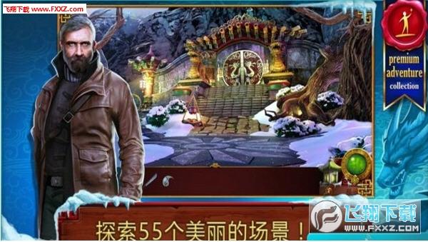 西藏冒险:世界尽头完整版1.0截图1