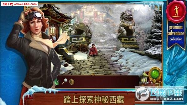 西藏冒险:世界尽头完整版1.0截图0